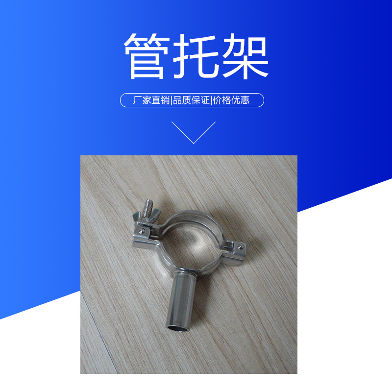 温州管托架批发 不锈钢固定支撑托架 管支架管卡带橡胶管托架定制