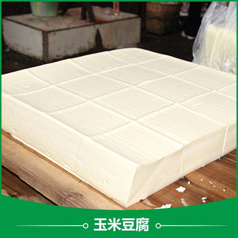 新版豆腐生产 玉米豆腐 营养豆腐制作技术 厂家供应直销