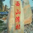 公园入口摆放刻字石图片