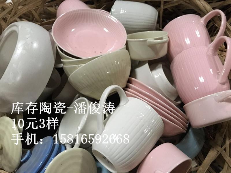 外贸瓷器 江湖地摊陶瓷杂货价格 陶瓷批发厂家