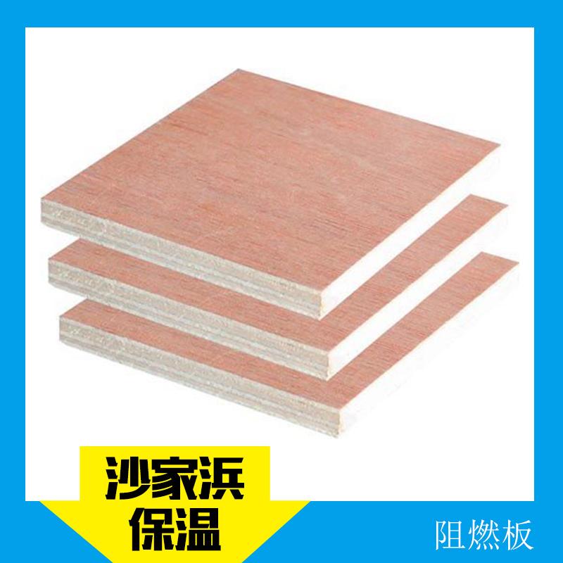 阻燃板 新型阻燃保温板 防潮、防水性能热工性能好抗老化性