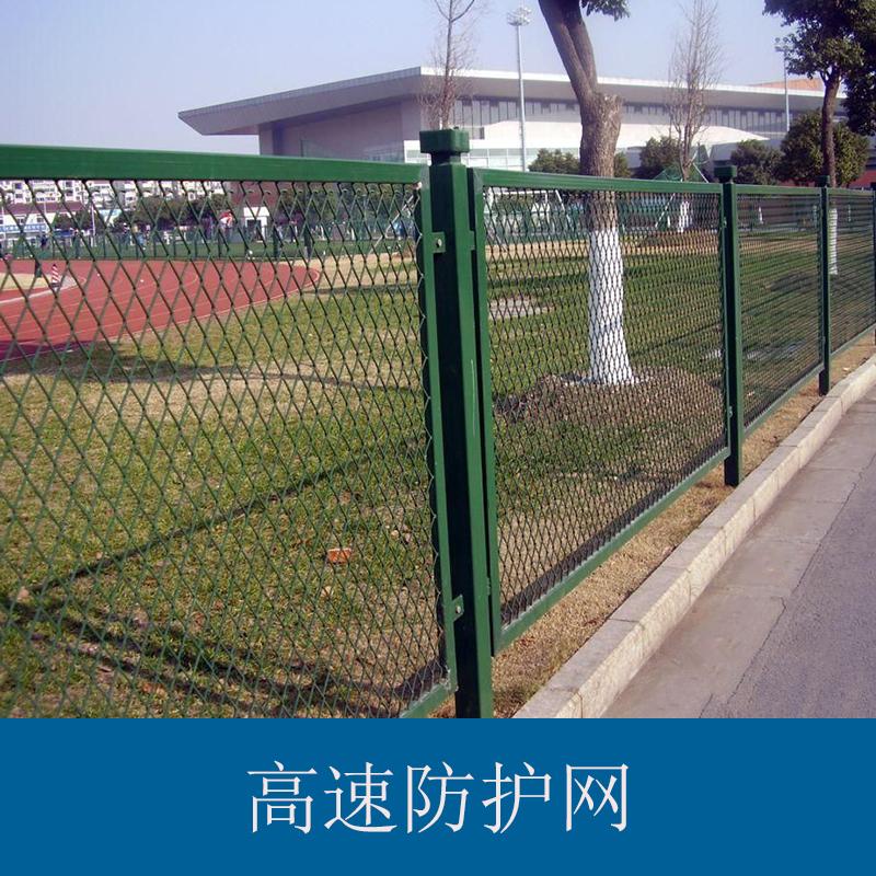公路/铁路/高速防护网 新型建筑安全防护隔离护栏网厂家批发