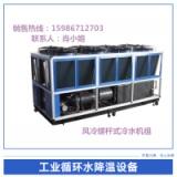 川本斯特制冷设备工业循环水降温设备 冷媒循环风冷式制冷机组