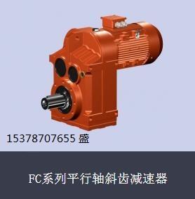 郑州 平行轴斜齿轮减速机 量身定制