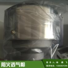 拓邦阻火透氣帽出售儲罐/加油站鋁制阻火器快速接頭廠家直銷批發