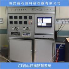 CT岩心扫描驱替系统, CT岩心扫描驱替系统报价, CT岩心扫描驱替系统专业生产, CT岩心扫描驱替系统哪里有的卖批发