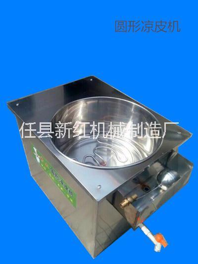 圆形凉皮机厂家直销1500元任县新红机械制造厂