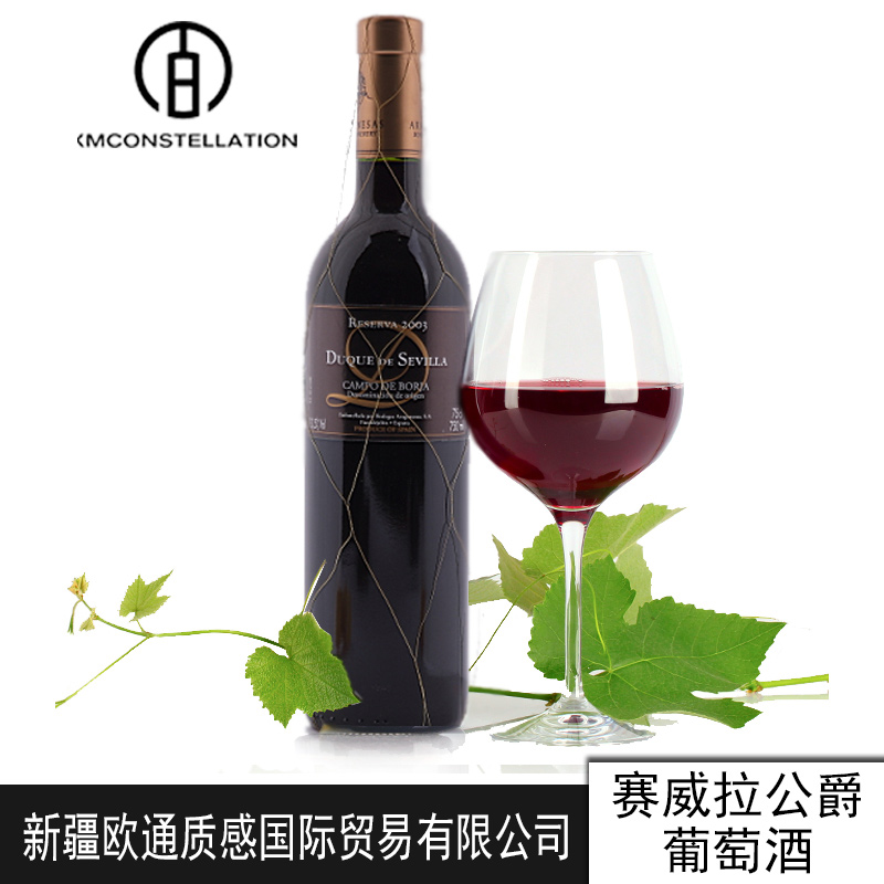 赛威拉公爵 原装进口珍藏干红葡萄酒100%精选葡萄原汁酿造