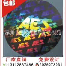 供应激光防伪标签定做 商标不干胶标签