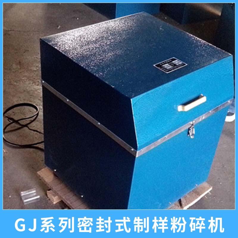 鑫诚信GJ系列密封式制样粉碎机 碎设备自动密封化验制样机 GJ-1密封式制样粉碎机