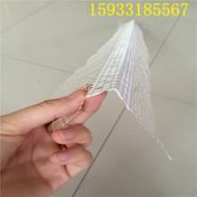PVC护角网 带网保温护角条 工地用网格布角线 山东带网阳角条 滴水网批发