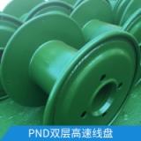 PND双层高速线盘 电缆钢丝/非钢丝线机用高速线盘电缆轴盘盘具