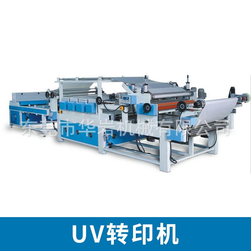华岩机械UV转印机 板材高清装饰表面处理木纹/大理石纹路转印设备