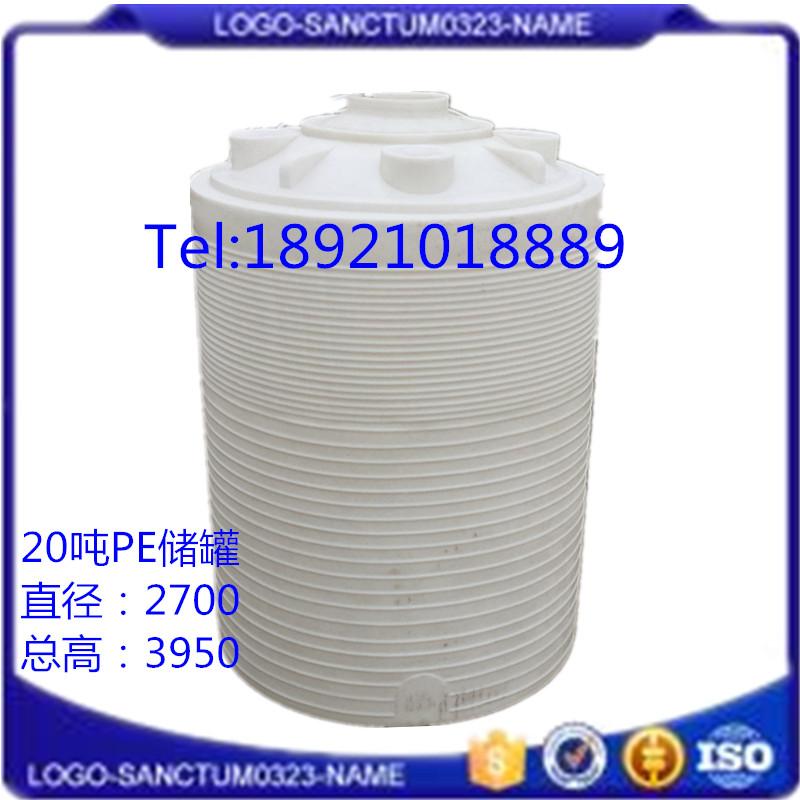 辽宁塑料储罐PE储罐耐酸碱水箱20吨塑料储罐防腐罐20吨PE储罐