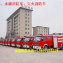 吉林消防车厂家,吉林10吨消防车多少钱,吉林15吨消防车多少钱