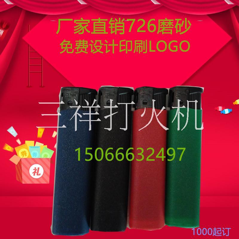 厂家直销726磨砂打火机批发定制印字可刷LOGO