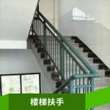 楼梯扶手铁艺楼梯立柱描边白色描金黑色描铜厂家定制