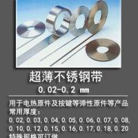供应8k镜面不锈钢带 蚀刻、精密、高硬度、高拉伸、无磁性不锈钢带等 深圳8k镜面不锈钢带