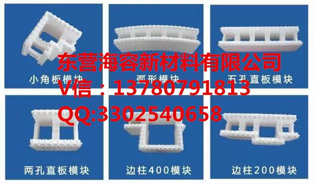 供大连 新型节能墙体材料 省人工的墙体材料 海容模块厂家直销
