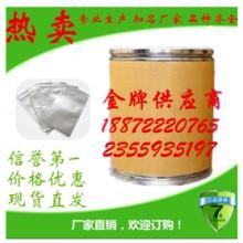 供应愈创木酚磺酸钾1321-14-8  价格优惠厂家