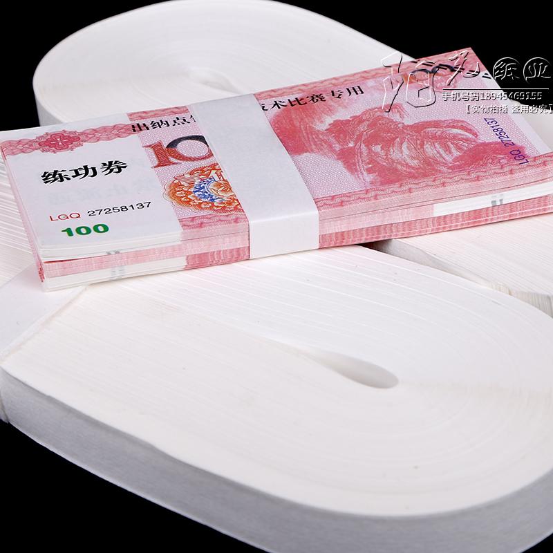 供应银行专用扎钞纸  安徽扎钞纸厂家  扎钞纸生产厂家