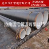 河北聚氨酯发泡保温钢管 预制直埋保温螺旋钢管厂家