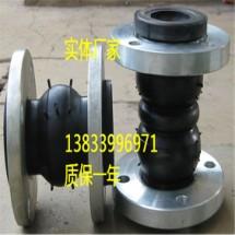 可曲挠橡胶接头DN250 批发橡胶软接头 盐山橡胶软接头生产厂家