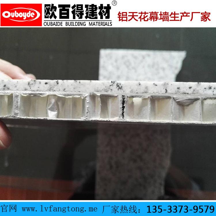 供应大理石铝蜂窝复合板/铝蜂窝板厂家