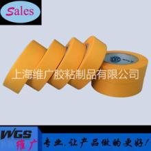 长期供应黄色遮蔽皱纹纸胶纸 高粘高温和纸胶带 易撕不残胶胶纸批发