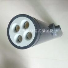 工业水处理设备管式微滤膜 -快速实现固液分离膜