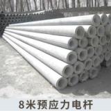 人和水泥制品厂8米预应力电杆 线缆架设设施钢筋混凝土电线杆定制