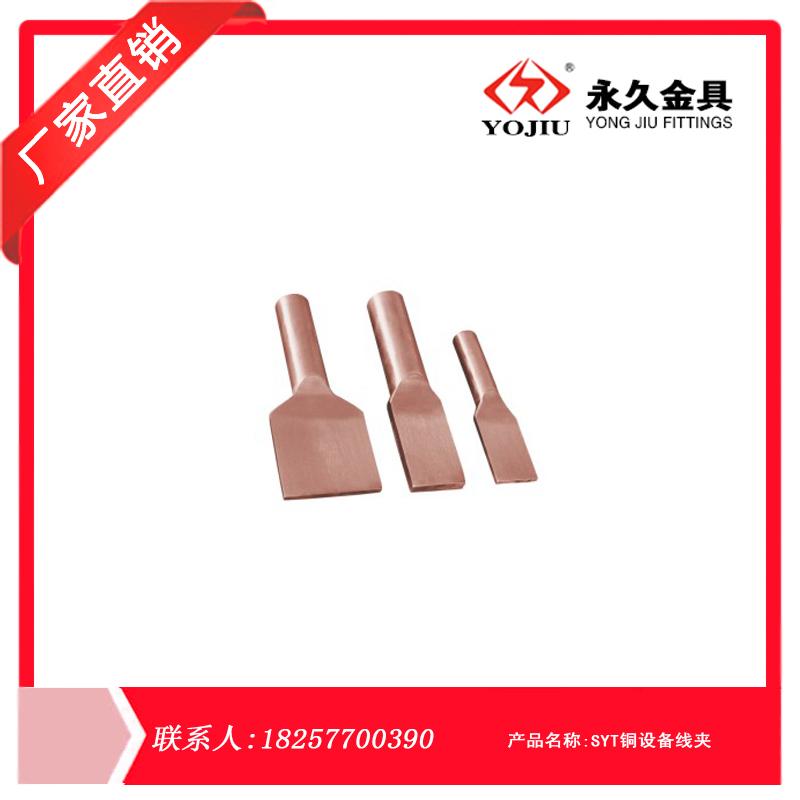永久金具供应压缩型铜设备线夹SYT-185,设备线夹批发,量大价格从优