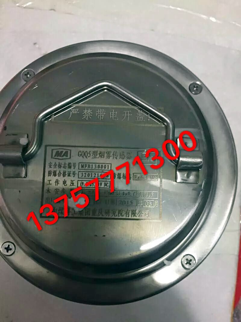 重庆煤科院GQQ5型矿用烟雾传感器GQQ5矿用烟雾传感器