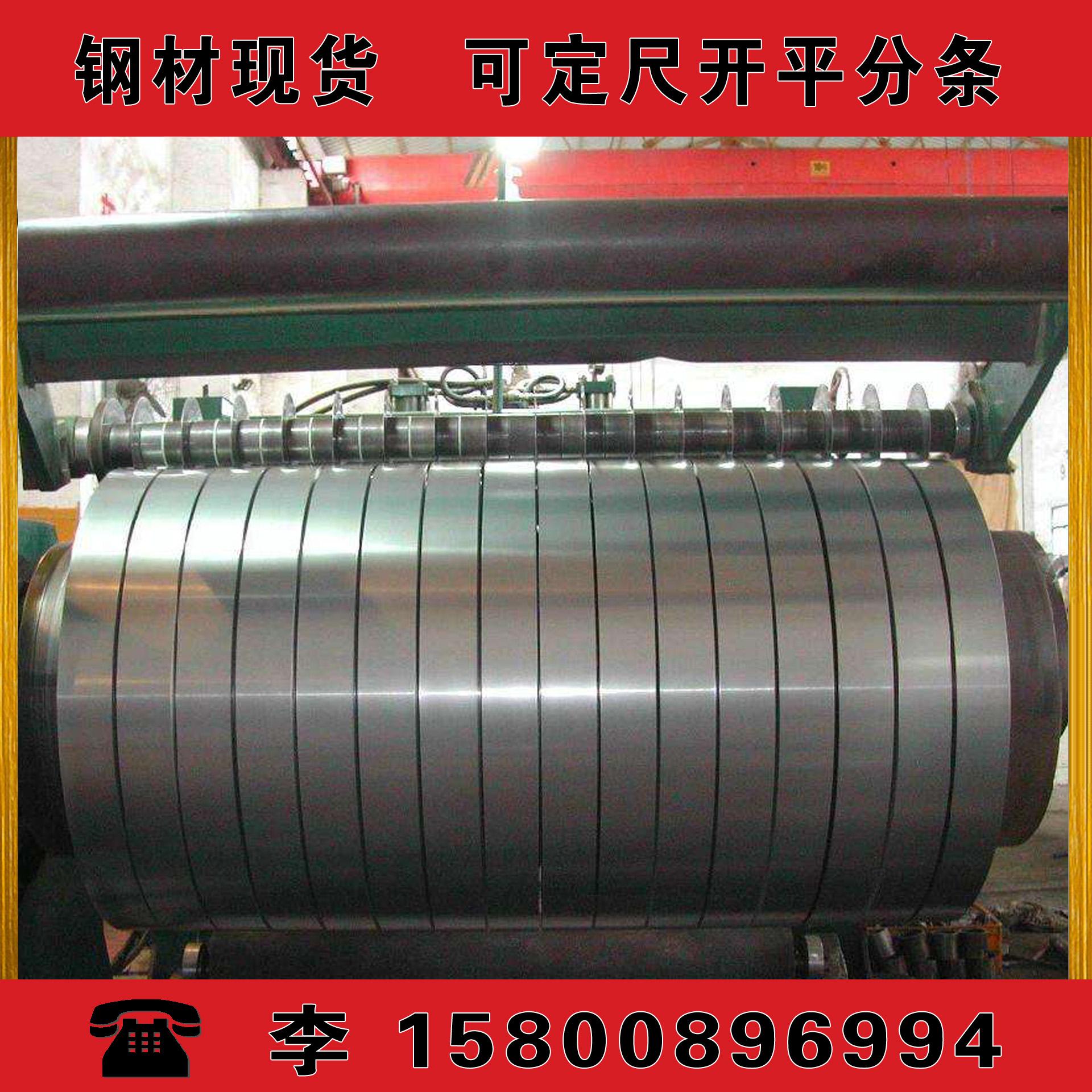 供应宝钢正品B35A440无取向电工钢 0.35mm硅钢片 矽钢片可定尺开平分条加工、可配送到厂。