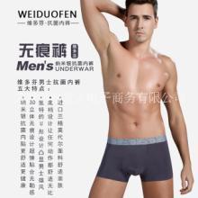 男士无痕抗菌健康内裤