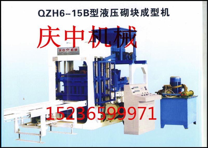 免烧砖 砌块成型机 免烧砖机厂家河南庆中机械厂