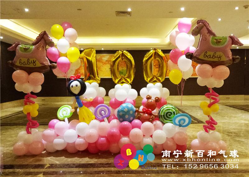 南宁时尚满月宴布置、百日宴策划、周岁生日气球装饰知名品牌-广西新百和气球 百日宴策划知名品牌