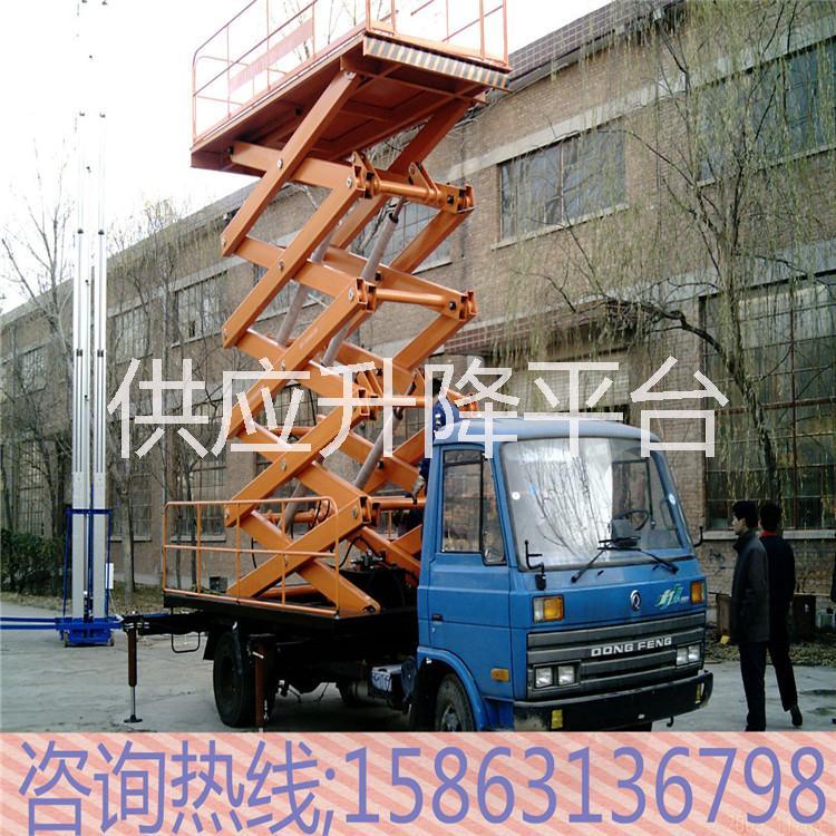 厂家供应车载式升降机 液压升降台
