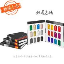 标通塑胶油漆色卡颜色色板 BTSP2017油漆颜色色卡