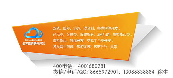 直销财务管理软件|上海、北京软件