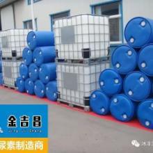 宁夏汽车尿素供应厂家 宁夏汽车环保尿素 宁夏车用尿素