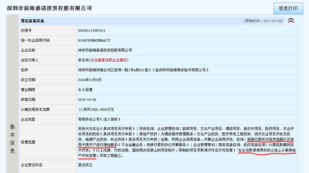 深圳市金融服务厂家金融公司转让    基金管理、资产管理、金融服务、融资租赁、商业保理