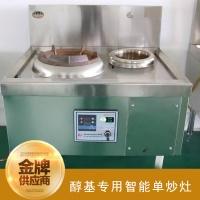广州醇基专用智能单炒灶 智能电子控制系统厨房灶具醇基燃料单炒炉灶