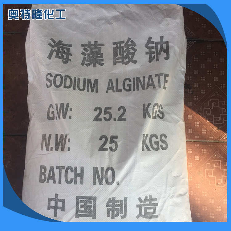 厂家直销 工业 印染级活性印花海 工业级印花级海藻酸钠