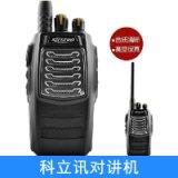无线通信产品科立讯对讲机@高保真音频音效专业手持对讲机 杭州科立讯对讲机