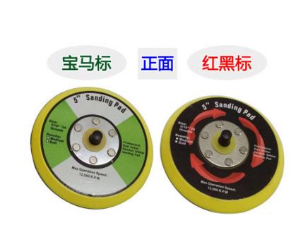 厂家直销气动研磨机打磨/抛光底盘 拉绒盘/自粘盘 托盘/吸盘5寸(125mm)