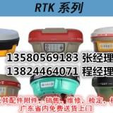 华星A12 GPS清远/河源GNSS测量系统/韶关中海达RTK检定标定