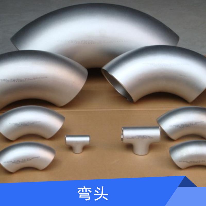 不锈钢弯头的制作方法 114*6不锈钢304弯头 a系不锈钢管件 弯头的工艺