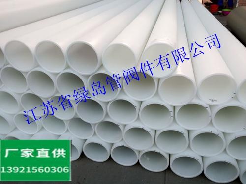 供应增强聚丙烯管材管件系列.FRPP管材.江苏绿岛厂家直销
