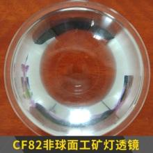 LED透镜 LED透镜直销 LED透镜供应13801421116批发